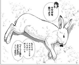 ゴールデンカムイ 2巻 ウサギ02