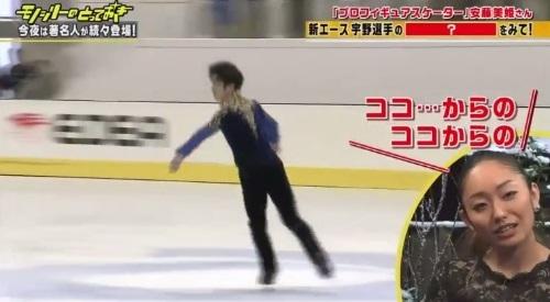 フジテレビ「モノシリーのとっておき」フィギュア 安藤美姫 ココからのココ