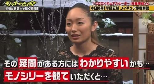 フジテレビ「モノシリーのとっておき」フィギュア 安藤美姫 疑問に答える?
