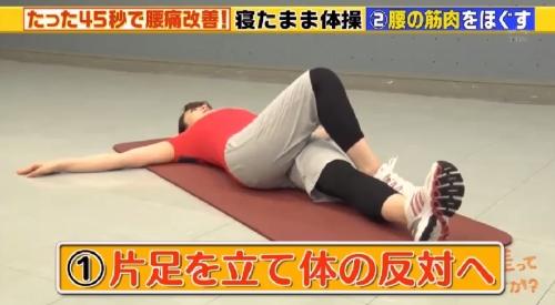 寝起きの腰痛と寝返りの回数 この差って何ですか? 片足を立てる