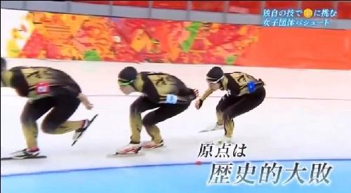 女子団体パシュート NHK ソチではオランダに大敗