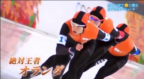 NHK 日本女子団体パシュート 絶対王者オランダ