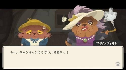 猫のニャッホ LINEポイントゲットのための攻略まとめ 第2話 ルーのボスはマダム・ヴィオレ