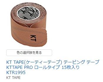 長洲未来 平昌オリンピック 太もものテープの正体はKT Tape 同様のものがAmazonでも購入可能
