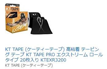 長洲未来 平昌オリンピック 太もものテープの正体はKT Tape Amazonでも購入可能?