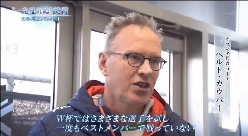 NHK 女子団体パシュート 平昌オリンピック オランダのヘルト・カウパーコーチ