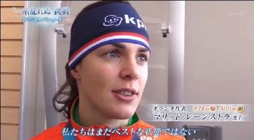 NHK 女子団体パシュート 平昌オリンピック オランダのマリット・レーンストラ選手のコメント