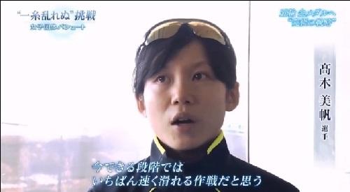NHK 日本女子団体パシュート 新戦略について高木美帆