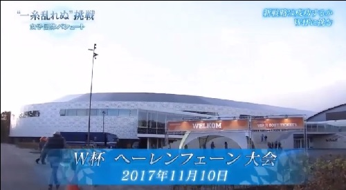 NHK 日本女子団体パシュート 2017年11月10日 W杯 ヘーレンフェーン大会が開幕