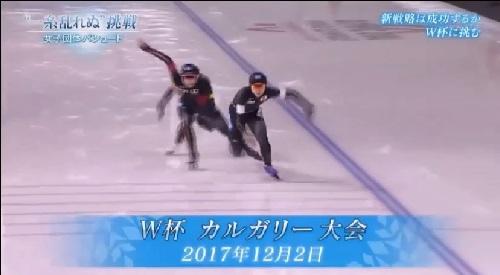 NHK 日本女子団体パシュート 2017年12月2日 W杯 カルガリー大会