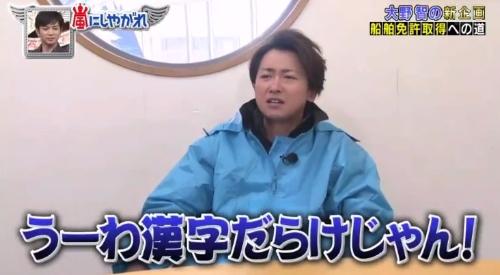 「嵐にしやがれ」 大野智の新企画 船舶免許取得 漢字苦手