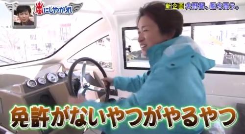 「嵐にしやがれ」 大野智の新企画 船舶免許取得 (441)