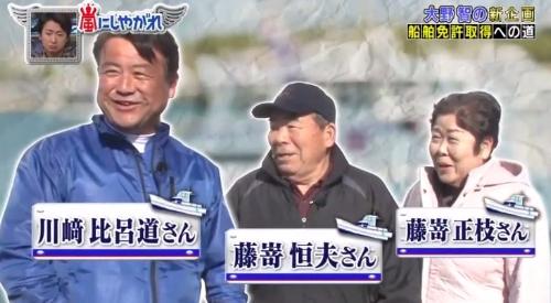 「嵐にしやがれ」 大野智の新企画 船舶免許取得 川﨑さんと藤嵜さんご夫婦