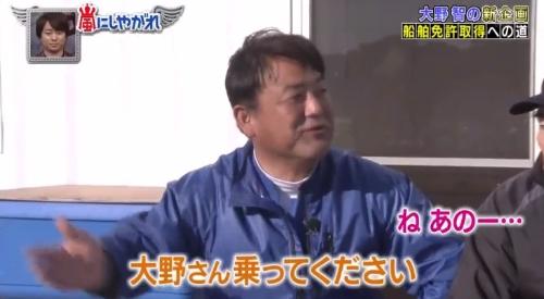 「嵐にしやがれ」 大野智の新企画 船舶免許取得 (545)