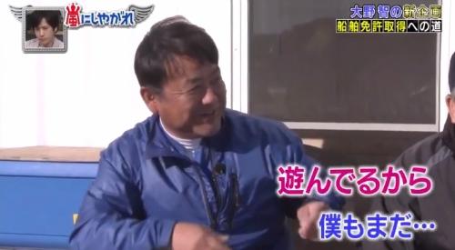 「嵐にしやがれ」 大野智の新企画 船舶免許取得 (551)