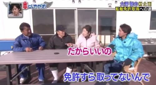 「嵐にしやがれ」 大野智の新企画 船舶免許取得 (553)
