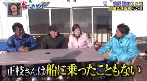 「嵐にしやがれ」 大野智の新企画 船舶免許取得 (579)