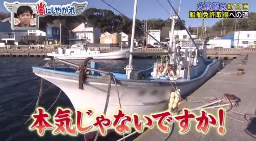 「嵐にしやがれ」 大野智の新企画 船舶免許取得 ガチ漁船