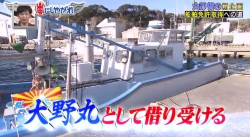 「嵐にしやがれ」 大野智の新企画 船舶免許取得 大野丸