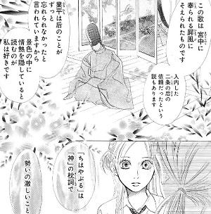 ちはやふる 第2巻 大江奏の説明