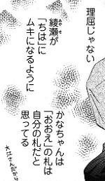 ちはやふる 第6巻 かなちゃんはおおえの札