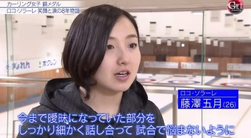カーリング女子の銅メダル獲得の裏側 「Get Sports」 藤澤五月 話し合い