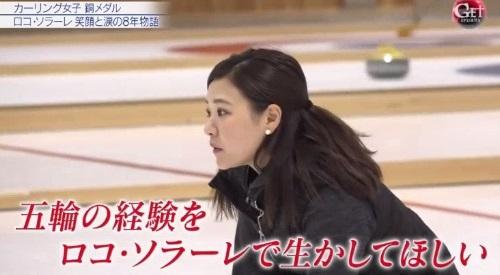 カーリング女子の銅メダル獲得の裏側 「Get Sports」 LS北見 吉田知那美の加入