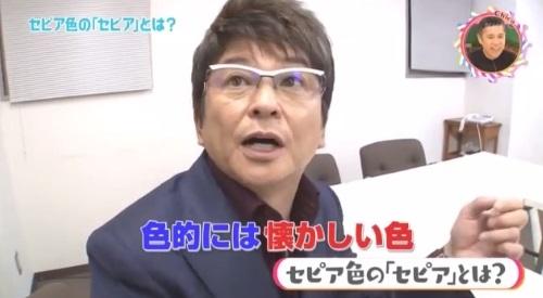 チコちゃんに叱られる! 哀川翔さん セピアは懐かしい色