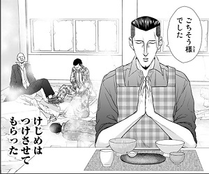 ドラマ 「紺田照の合法レシピ」 漫画原作 ごちそう様でした