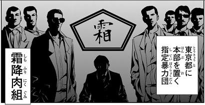 ドラマ 「紺田照の合法レシピ」 漫画原作 第1話 霜降肉組