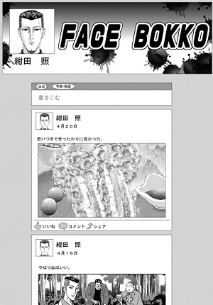 ドラマ 「紺田照の合法レシピ」 漫画原作 第1話 FACE BOKKO