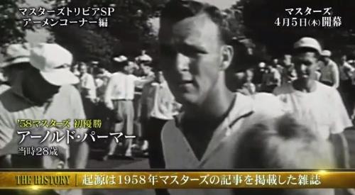 マスターズ アーメンコーナーの意味や由来 1959年 アーノルド・パーマー