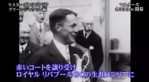 マスターズ グリーンジャケット 1930年 ボビー・ジョーンズ 全英オープン