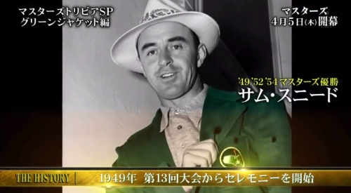 マスターズ グリーンジャケット 1949年 第13回大会 サム・スニード