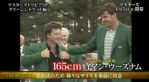 1991年のマスターズチャンピオン イアン・ウーズナム グリーンジャケット