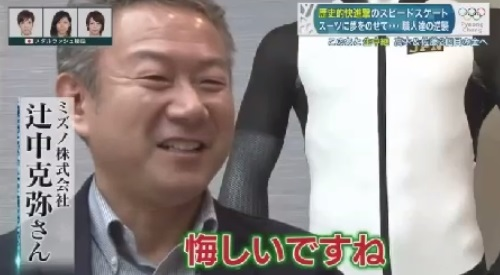 平昌オリンピック スピードスケート 新型スーツの開発秘話 ミズノの開発担当 辻中克弥