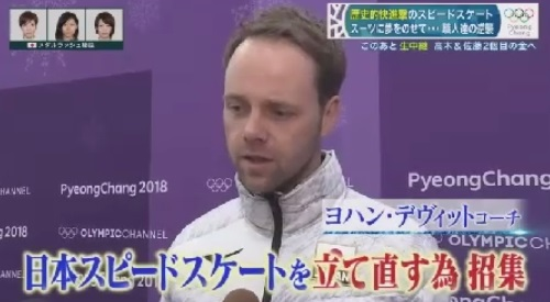 平昌オリンピック スピードスケート 新型スーツの開発秘話 ヨハン・デ・ヴィットコーチの要望