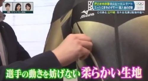 平昌オリンピック スピードスケート 新型スーツの開発秘話 柔らかい生地