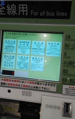 広島空港リムジンバス券売機