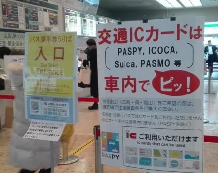 広島空港 リムジンバス 交通ICカード PASMO SUICAなども対応可