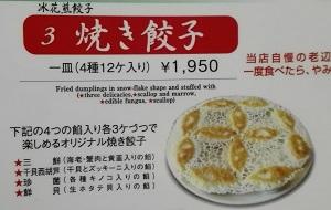 新宿「老辺餃子館 新宿本店」 焼き餃子 メニュー