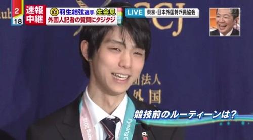羽生結弦 日本外国特派員協会での会見の様子 ルーティンの質問に笑顔