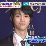 羽生選手 日本外国特派員協会での会見 競技前のルーティンについて