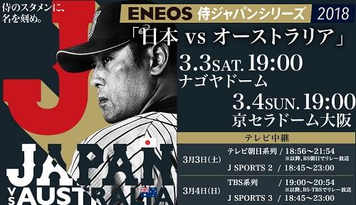 野球日本代表 侍ジャパンシリーズ2018 2連戦 日本 vs オーストラリア戦