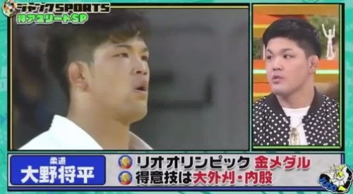 2月11日 ジャンクSPORTS 神アスリート リオオリンピック金メダリスト 大野将平