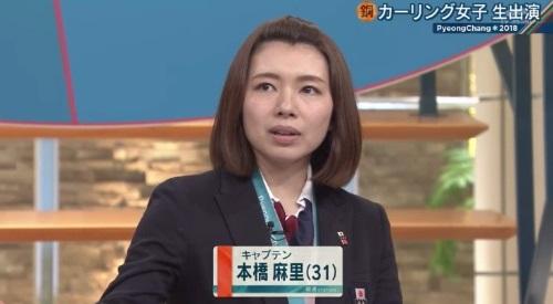 2月26日報道ステーション カーリング女子 本橋麻里解説 コーチボックス