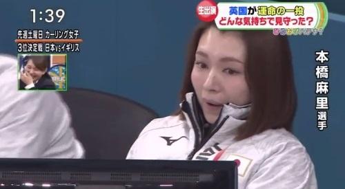 2月27日ひるおび! カーリング女子 解説 本橋麻里のリアクション