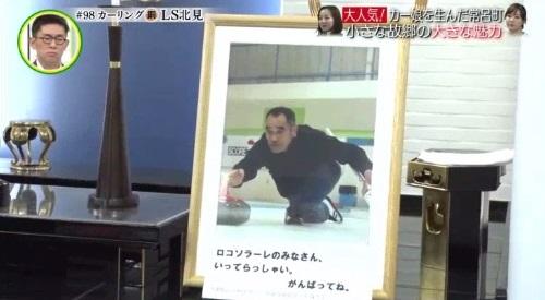 3月3日 追跡 LIVE! SPORTS ウォッチャー カーリング LS北見 小栗祐治さんの願い
