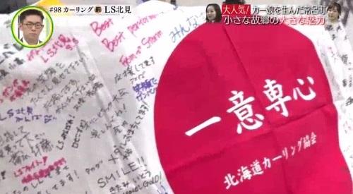 3月3日 追跡 LIVE! SPORTS ウォッチャー カーリング LS北見 応援旗