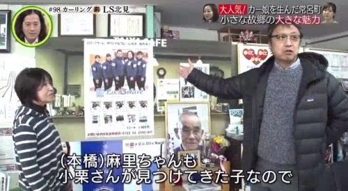 3月3日 追跡 LIVE! SPORTS ウォッチャー カーリング LS北見 本橋麻里もスカウト